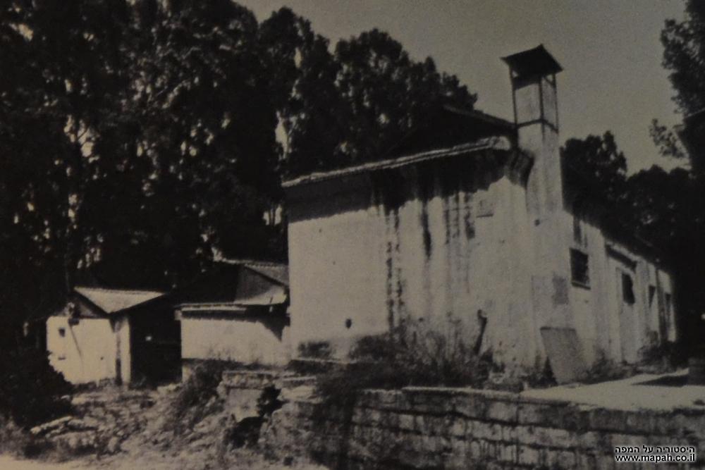 מבנה המכבסה בשנות השישים בטרם שופץ ושומר במכון איילון