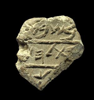 בולה בית לחם שנחשף בעיר דוד בירושלים - צילום: רשות העתיקות