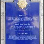 """שלט מידע בכניסה למתחם ימק""""א ירושלים - צילום: אפי אליאן"""