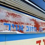 שילוט מיזוג אויר באוטובוס - מוזיאון אגד - צילום: אפי אליאן