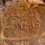 כיתוב מקורי מעל הכניסה לקבר השיח עוואד באשקלון