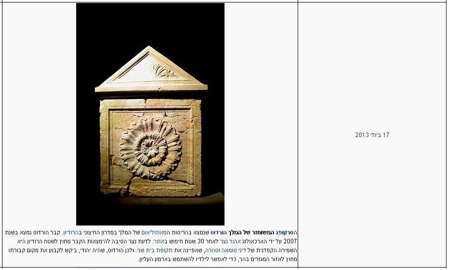 תמונת היום בויקיפדיה העברית - הסרקופג של הורדוס הגדול - צילום: אפי אליאן