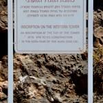 מידע אודות הכתובת של ביברס במגדל המערבי