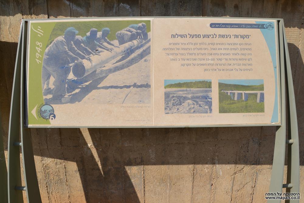 שלט מס' 6 בבריכת השילוח ביער חולדה