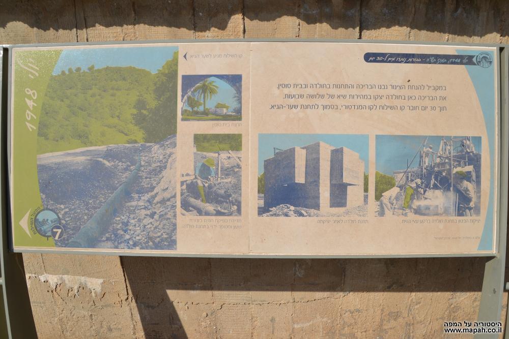 שלט מס' 7 - בריכת השילוח ביער חולדה