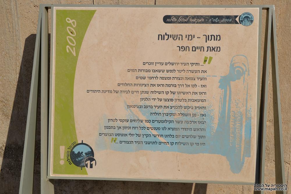 שלט מס' 11 - בריכת השילוח ביער חולדה