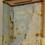 קופת חסכון קרן קיימת לישראל דגם משנות השבעים
