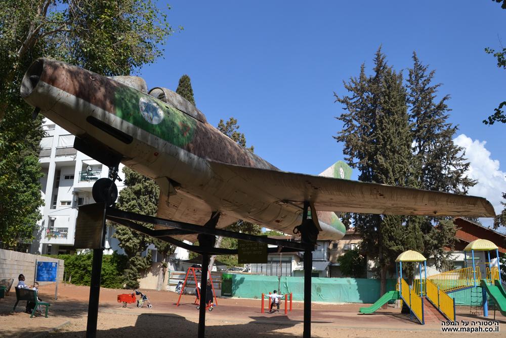 המטוס בגן הבנים לזכרו של טייס חיל האויר - סגן חיים הולצמן - צילום: אפי אליאן