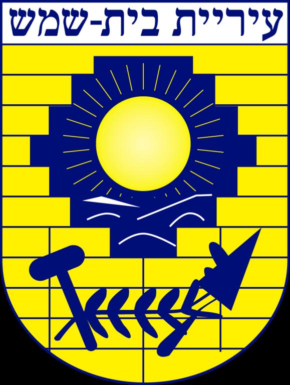 סמל העיר בית שמש