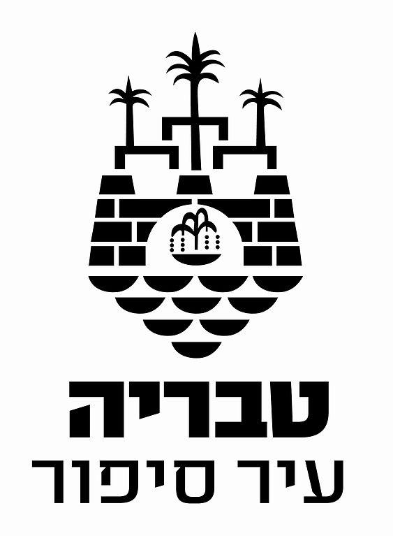 סמל העיר - טבריה