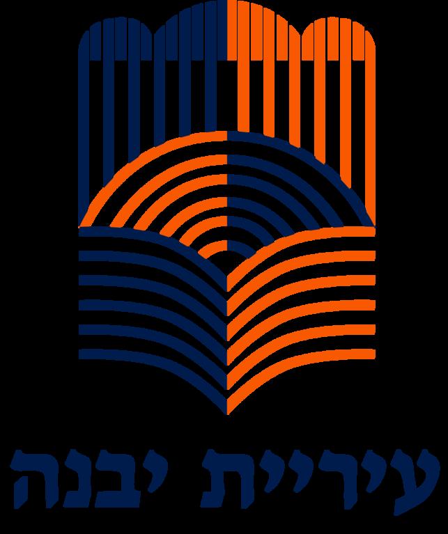 סמל העיר יבנה