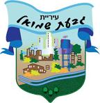 סמל עיריית גבעת שמואל