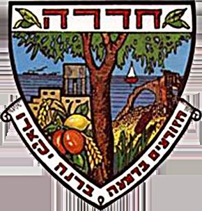 סמל העיר חדרה