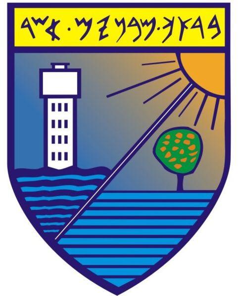 סמל העיר נהריה