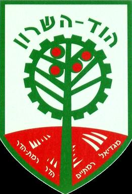 סמל העיר הוד השרון