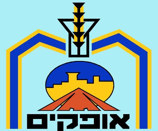 סמל העיר אופקים