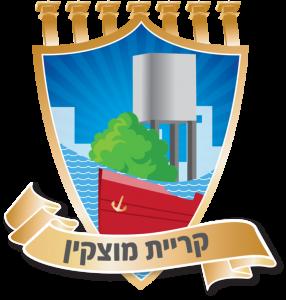 סמל העיר קרית מוצקין