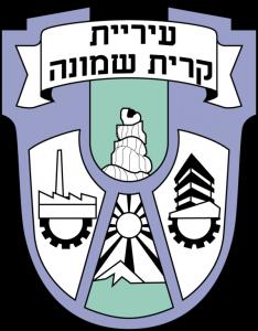 סמל העיר קרית שמונה