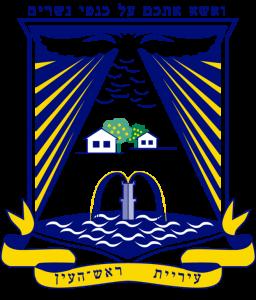 סמל העיר ראש העין