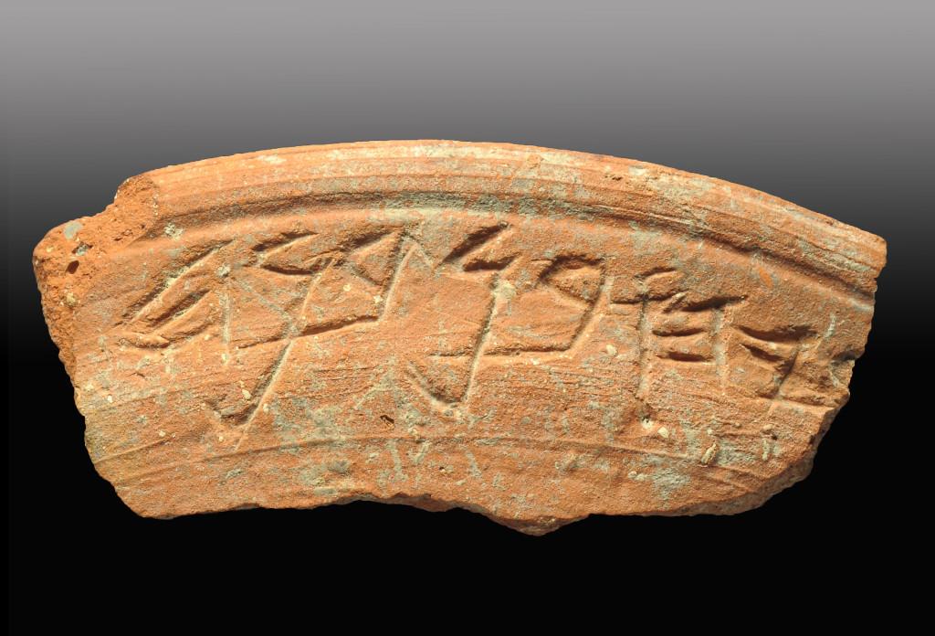 """שבר קערה מסוף תקופת בית ראשון עם הכתובת """"ריהו בן בניה"""". צילום: קלרה עמית, רשות העתיקות"""