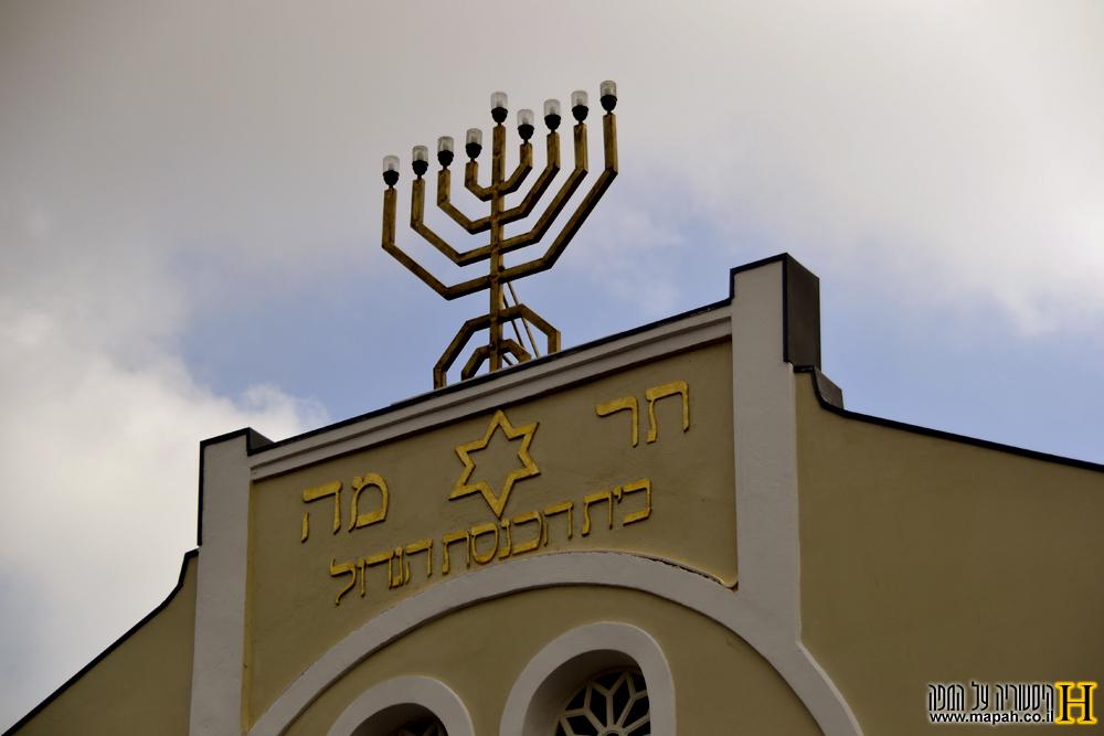 החנוכייה בראש בית הכנסת הגדול בראשון לציון: צילום: אפי אליאן