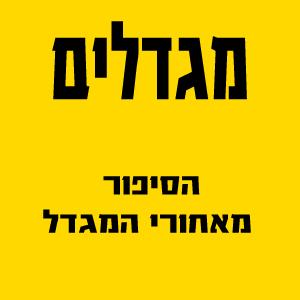 migdal_logo