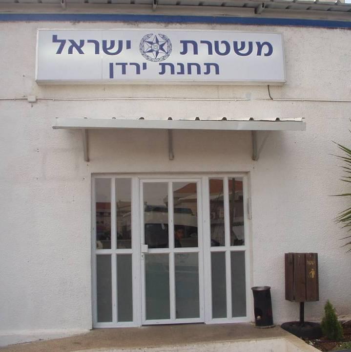 תחנת משטרת צפת (תחנת ירדן) - צילום: אתר משטרת ישראל