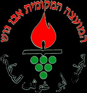 סמל העיר - אבו גוש