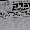 """קטע מעיתון המברק"""" על בריחת האסירים מכלא ירושלים - צילום רפרודוקציה: אפי אליאן"""