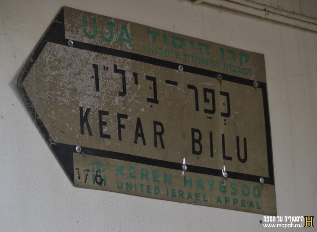 """שילוט הגישה לכפר ביל""""ו - השלט הראשון - צילום: אפי אליאן"""