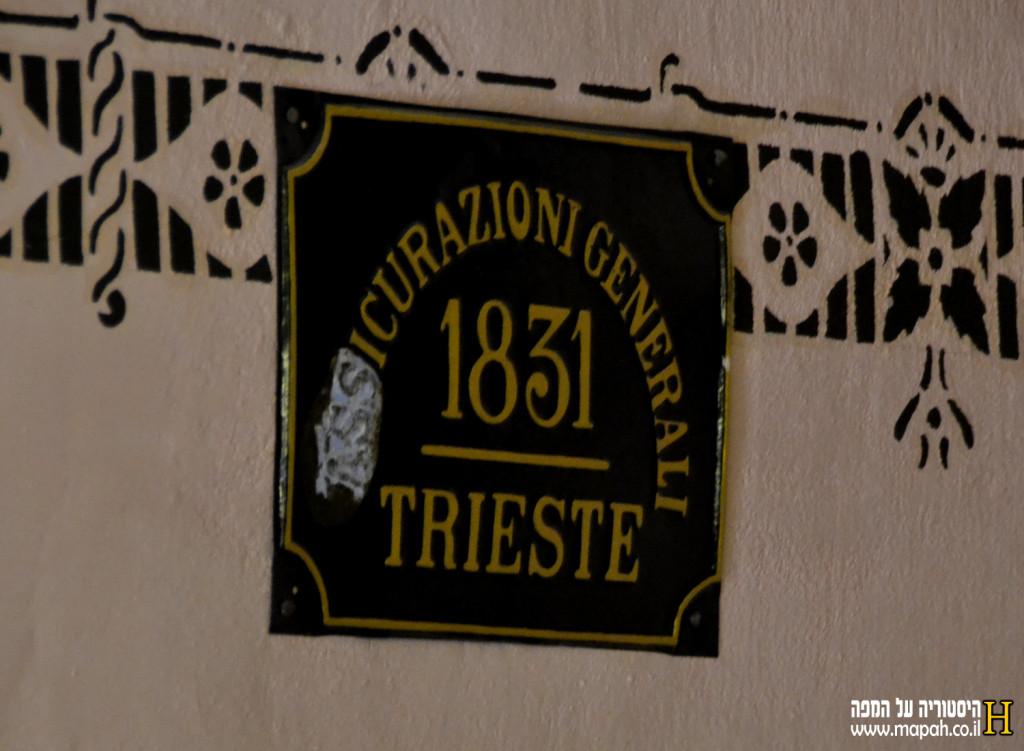 לוחית סימן האש האיטלקית שנתגלתה על בית הדפוס ההיסטורי - צילום: אפי אליאן