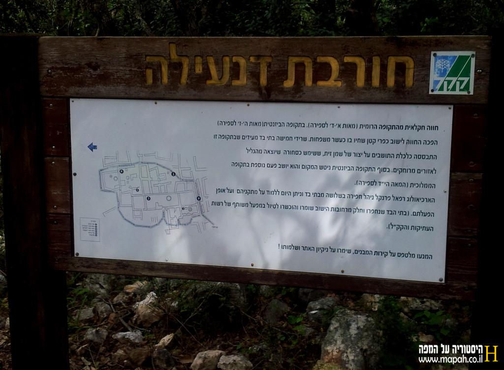 שלט בכניסה לשרידי העיר דנעילה - צילום: אפי אליאן