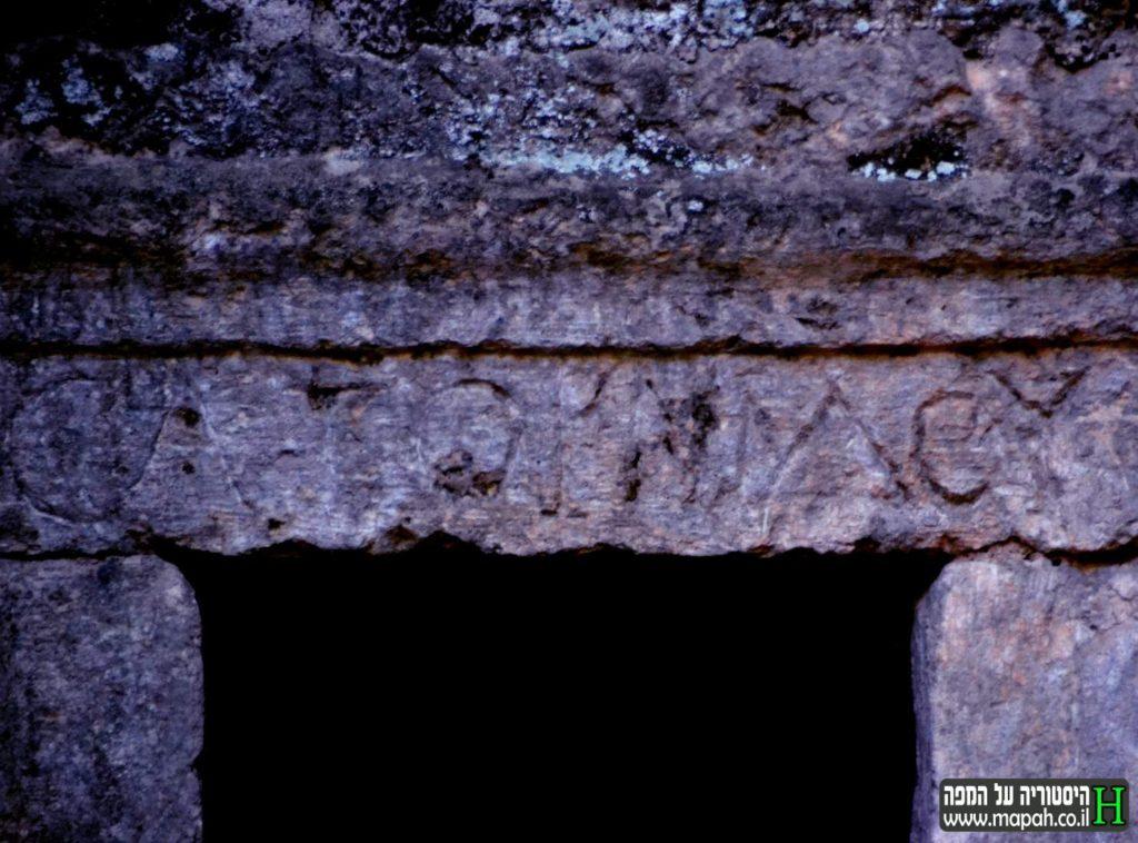 כתובת יוונית מעל הכניסה למערת יהודי סוריה - צילום: אפי אליאן