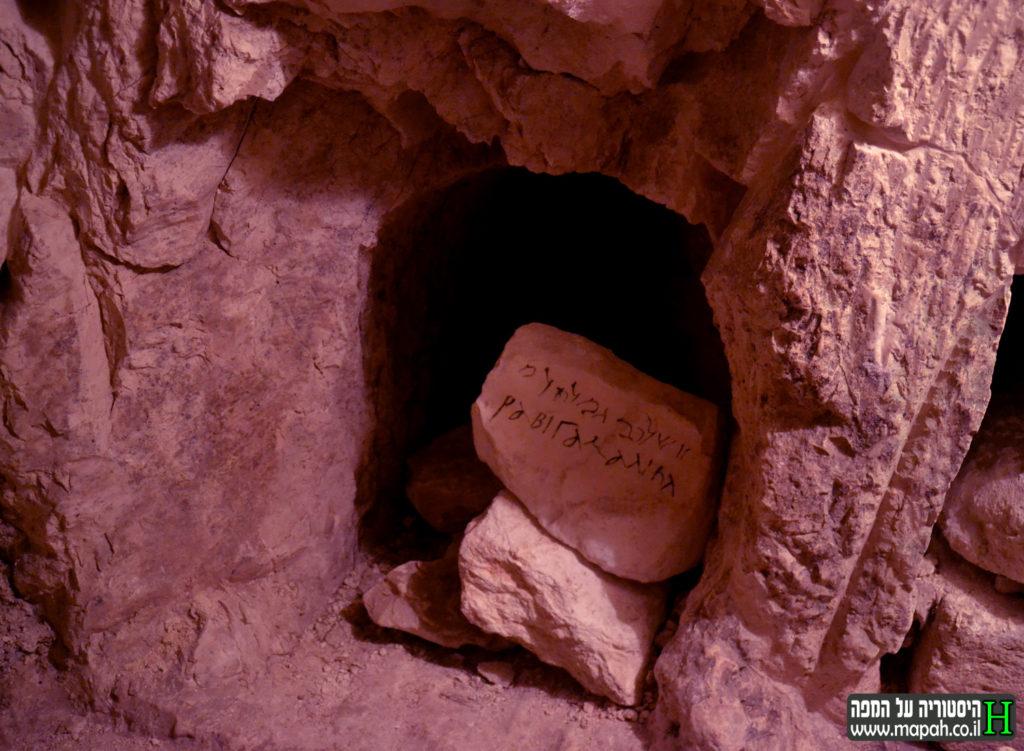 כוך חצוב בסלע באחת ממערות הקבורה בבית שערים - צילום: אפי אליאן