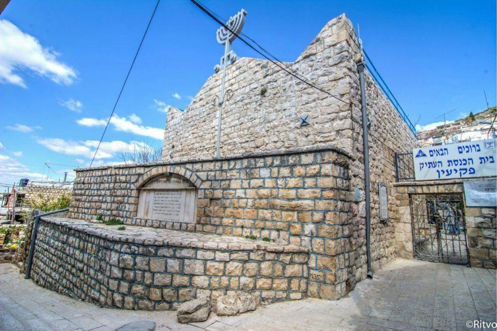 הכניסה לבית הכנסת העתיק בפקיעין. צילום: Ritvo, באדיבות בית זינאתי