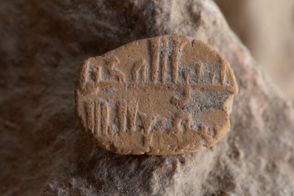 הקמע העבאסי - צילום: אליהו ינאי - ארכיון עיר דוד